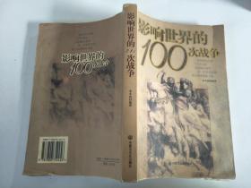 影响世界的100次战争