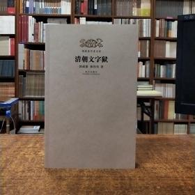 明清史学术文库:清朝文字狱