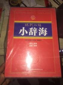 现代汉语小辞海(精装版)1.2.3.4 全4册 全四册 未使用! 原价 795元。规范,标准。实用。权威!