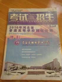 2016年河北省普通高等学校招生计划(增刊):文科对口招生