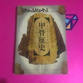 甲骨征史【刘桓签名】带一张刘桓印章字