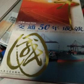 中国交通50年成就