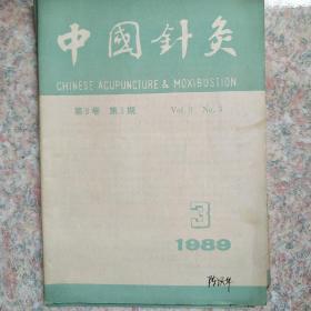 中国针灸1989年3    4期90年第1期 三本合售