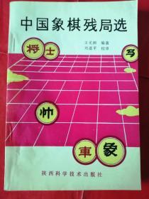 中国象棋残局选