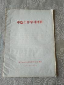 中医类《中医工作学习材料》16开!铁橱西6--6(4)