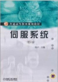 伺服系统(第2版)