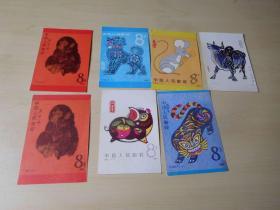 生肖明信片7张