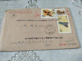 邮票实寄封1993-11 1996-10