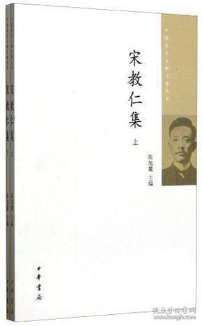 宋教仁集(上下册)