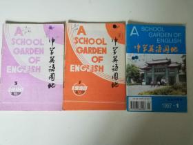 中学英语园地