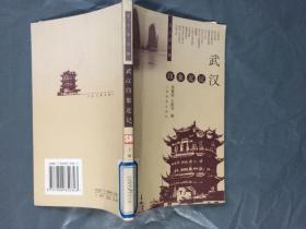 武汉印象近记  (一版一印)