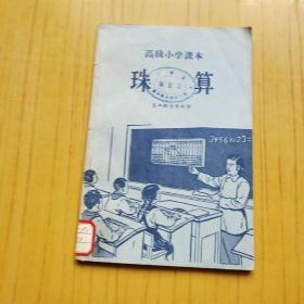 高级小学课本 珠算【五年级全学年用】