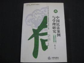 中国民法案例与学理研究(侵权行为篇·亲属继承篇)修订本