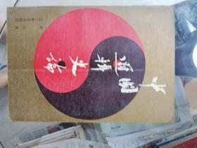 中国逻辑史论