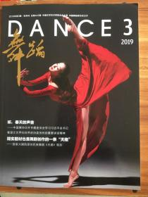 (包邮)舞蹈杂志2019.03
