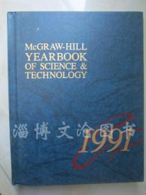 1991McGraw-Hill Yearbook of Science & Technology【 大16开精装 英文原版】(1991年麦格劳 - 希尔科技年鉴)(见描述)