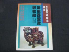 古董鉴赏收藏丛书: 珐琅器鉴赏与收藏