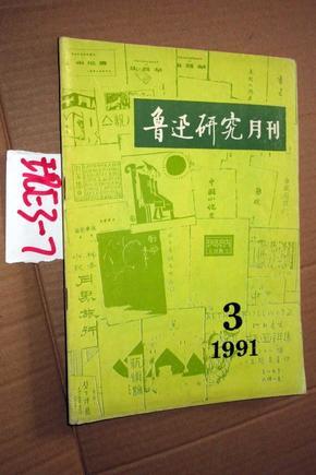鲁迅研究月刊1991.3.