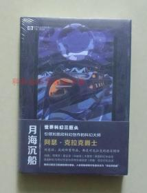 正版现货 世界科幻大师丛书:月海沉船 2018年精装 阿瑟·克拉克