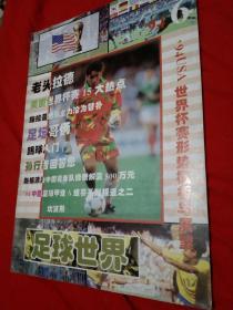 足球世界 1994.6 世界杯形势概析与展望    1994.8开幕式盛况  1994.9和1994.4世界杯专辑上下册   【东9】