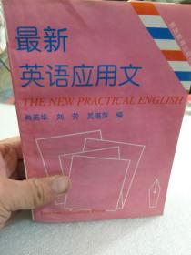 《最新英语应用文》一册