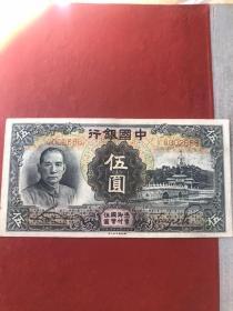 民国钱币1935年豹子号