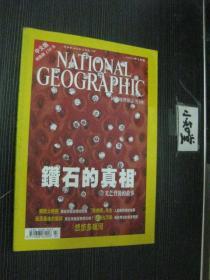 NATIONAL GEOGRAPHIC  美国国家地理杂志中文版 2002年3月号