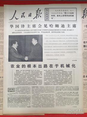 人民日报1976年11月23日《1-6版》农业的根本出路在于机械化《为隆重纪念毛主席诞辰83周年。伟大的领袖和导师毛泽东主席永垂不朽。彩色影片正式上映》抗大抗大越抗越大。抗日军政大学校歌。