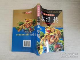 全新升级版·中国古典名著永恒的经典水浒传