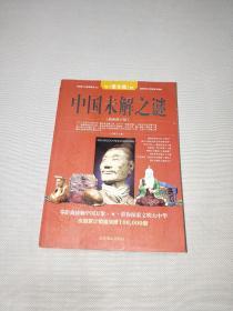 中国未解之谜(修订版)