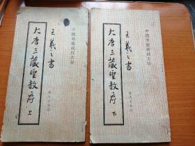 王羲之书 大唐三藏圣教序  放大古法帖  上下全