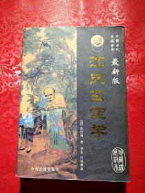 中国古代术数全书—沈氏玄空学