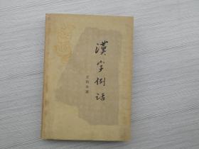 汉字例话(1984年10月北京第1版第1次印刷)