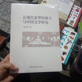近现代来华传教士与中国文学研究