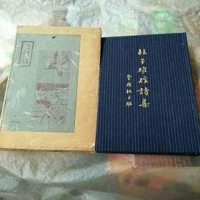 日文版:杜子雄短诗集(有封盒)