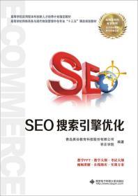 正版】SEO搜索引擎优化