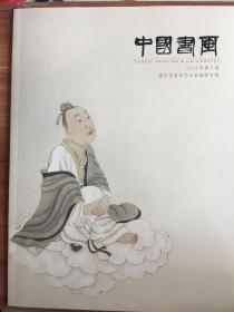 (包邮)中国书画杂增刊2019.05