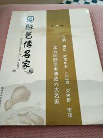 国际艺博名家---北京国际艺术博览六大名家 画册