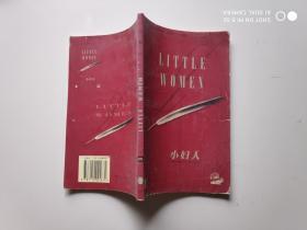 小妇人/世界经典名著节录·中英文对照读物