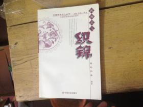 民族文化织锦