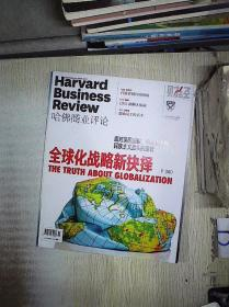 哈佛商业评论2017年7月  。、