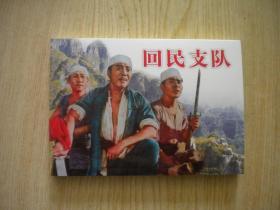 《回民支队》,50开电影,中国民主2017.10出版,5594号,电影连环画