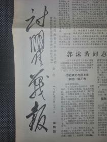 文革小报:讨瞿战报1968年6月21日第四期