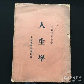 人生学 有藏书章 民国23年初版