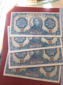 民国老纸币连号4件