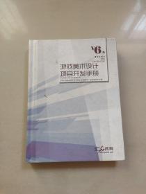 游戏美术设计项目开发手册