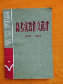 高考优秀作文选评(1979----1983)