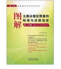 图解立案证据定罪量刑标准与法律适用(第2分册)(破坏社会主义市场经济秩序案)(第7版)