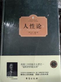 人性论(上下册)(西方学术经典·精装版)