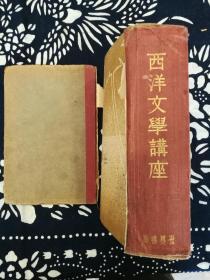 民国书 西洋文学讲座(全一册) 方壁 世界书局(A6-02-Q)